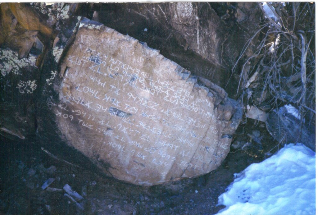 The Los Lunas Decalogue Stone with Paleo-Hebrew writing found in New Mexico.